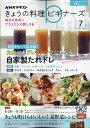 NHK きょうの料理ビギナーズ 2021年 07月号 雑誌 /NHK出版
