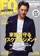 FQ JAPAN (エフキュージャパン) 2017年 04月号 雑誌 /アクセスインターナショナル