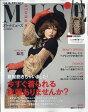 otona MUSE (オトナ ミューズ) 2017年 09月号 雑誌 /宝島社