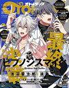 OTOMEDIA (オトメディア) 2018年 12月号 雑誌 /学研プラス画像