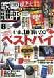 家電批評 2017年 08月号 雑誌 /晋遊舎