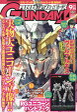 GUNDAM A (ガンダムエース) 2017年 09月号 雑誌 /KADOKAWA