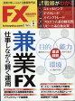 月刊 FX (エフエックス) 攻略.com (ドットコム) 2017年 09月号 雑誌 /Waplus