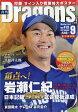 月刊 Dragons (ドラゴンズ) 2017年 09月号 雑誌 /中日新聞社