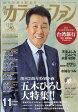 カラオケファン 2017年 11月号 雑誌 /ミューズ