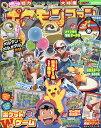 ポケモンファン 61 2018年 12月号 雑誌 /小学館