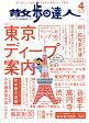 散歩の達人 2017年 04月号 雑誌 /交通新聞社