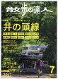 散歩の達人 2017年 07月号 雑誌 /交通新聞社