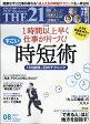 THE 21 (ザ ニジュウイチ) 2017年 08月号 雑誌 /PHP研究所