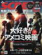 SCREEN (スクリーン) 2017年 11月号 雑誌 /ジャパンプリント