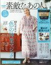 素敵なあの人 2021年 08月号 雑誌 /宝島社