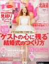 ゼクシィ北海道 2016年 01月号 雑誌 /リクルート画像