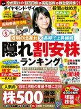 ダイヤモンド ZAi (ザイ) 2017年 05月号 雑誌 /ダイヤモンド社