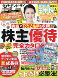 ダイヤモンド ZAi (ザイ) 2017年 06月号 雑誌 /ダイヤモンド社