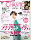CHANTO (チャント) 2019年 02月号 雑誌 /主婦と生活社