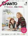 CHANTO (チャント) 2019年 04月号 雑誌 /主婦と生活社
