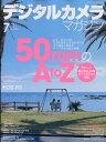 デジタルカメラマガジン 2021年 07月号 雑誌 /インプレス