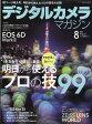 デジタルカメラマガジン 2017年 08月号 雑誌 /インプレス
