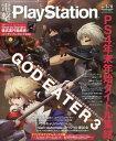電撃PlayStation (プレイステーション) 2019年 01月号 雑誌 /KADOKAWA画像