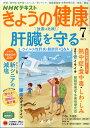NHK きょうの健康 2021年 07月号 雑誌 /NHK出版