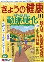 NHK きょうの健康 2021年 10月号 雑誌 /NHK出版