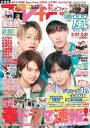 TVfan (テレビファン) 全国版 2019年 04月号 雑誌 /メディア・ボーイ画像