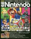 電撃Nintendo (ニンテンドー) 2018年 12月号 雑誌 /KADOKAWA画像