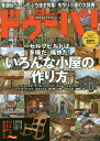 ドゥーパ! 2020年 06月号 雑誌 /学研プラス 学研マーケティング