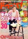ドゥーパ! 2013年 10月号 雑誌 /学研マーケティング