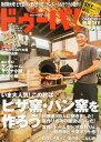 ドゥーパ! 2015年 10月号 雑誌 /学研マーケティング