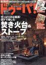 ドゥーパ! 2016年 10月号 雑誌 /学研マーケティング 学習研究社