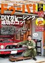 ドゥーパ! 2019年 10月号 雑誌 /学研プラス 学習研究社