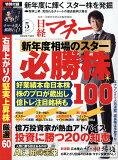 日経マネー 2017年 05月号 雑誌 /日経BPマーケティング