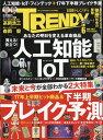 日経 TRENDY (トレンディ) 2017年 06月号 雑誌 /日経BPマーケティング画像