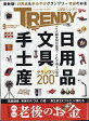 日経 TRENDY (トレンディ) 2017年 09月号 雑誌 /日経BPマーケティング