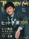 日経トレンディ増刊 特別表紙版 2018年 12月号 雑誌 /日経BPマーケティング画像