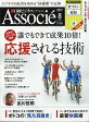 日経ビジネス Associe (アソシエ) 2017年 08月号 雑誌 /日経BPマーケティング