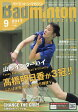 Badminton MAGAZINE (バドミントン・マガジン) 2017年 09月号 雑誌 /ベースボール・マガジン社