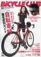 BiCYCLE CLUB (バイシクル クラブ) 2017年 10月号 雑誌 /エイ出版社