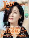 美ST (ビスト) 2019年 05月号 雑誌 /光文社画像