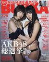 BUBKA (ブブカ) 2017年 07月号 雑誌 /白夜書房画像