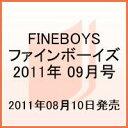FINEBOYS ファインボーイズ 2011年9月号 櫻井翔 雑誌 / FINEBOYS編集部 / 櫻井翔画像