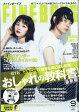 FINEBOYS (ファインボーイズ) 2017年 09月号 雑誌 /日之出出版