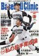 Baseball Clinic (ベースボール・クリニック) 2017年 09月号 雑誌 /ベースボール・マガジン社