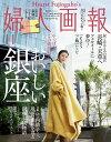 婦人画報 2018年 11月号 雑誌 /講談社