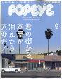 POPEYE (ポパイ) 2017年 09月号 雑誌 /マガジンハウス