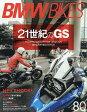 BMW Bikes (ビーエムダブリューバイクス) Vol.80 2017年 10月号 雑誌 /バイクブロス