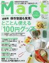 バッグinサイズ Mart (マート) 2019年 09月号 雑誌 /光文社 アシェット婦人画報社