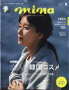 mina (ミーナ) 2021年 08月号 雑誌 /主婦の友社