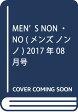 MEN'S NON・NO (メンズ ノンノ) 2017年 08月号 雑誌 /集英社